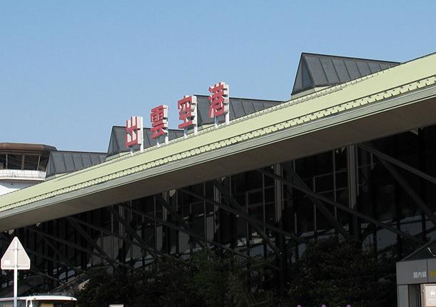 出雲縁結び空港_01